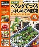 楽しい! 家庭菜園 無農薬 ベランダでつくる簡単はじめての野菜 増補改訂版 (Gakken Mook 楽しい!家庭菜園)