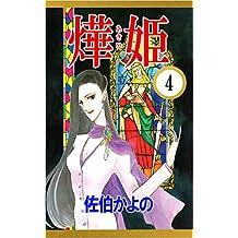あき姫 4巻