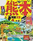 るるぶ熊本 阿蘇 天草'19 (るるぶ情報版(国内))