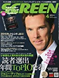 SCREEN2015年4月号 (スクリーン)