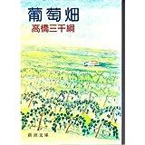 葡萄畑 (新潮文庫 た 20-1)