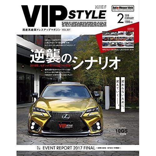 VIP STYLE(ビップスタイル) 2018年 02 月号 (雑誌)