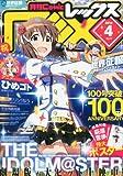 月刊 Comic REX (コミックレックス) 2014年 04月号