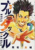 ブルタックル 3 (3) (ビッグコミックス)