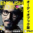 ENGLISH JOURNAL 2016年2月号(アルク)