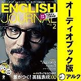 ENGLISH JOURNAL 2016年2月号(アルク)