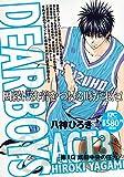 DEAR BOYS ACT3 [第1Q 成田中央の圧力] (講談社プラチナコミックス)