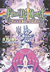 Final Re:Quest ファイナルリクエスト 3巻 表紙画像