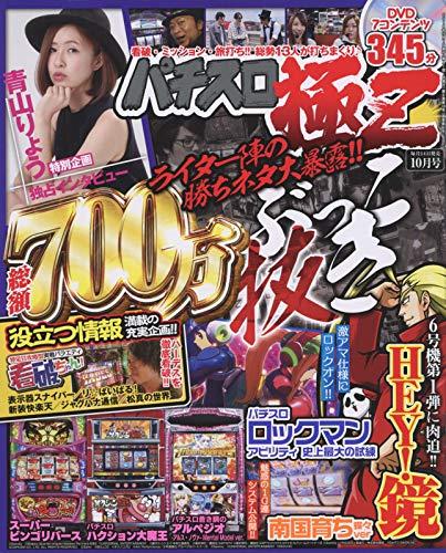 パチスロ極Z(ゼット) 2018年 10 月号 [雑誌]