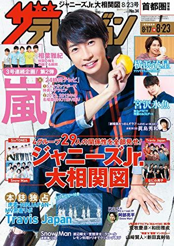 ザテレビジョン 首都圏関東版 2019年8/23号