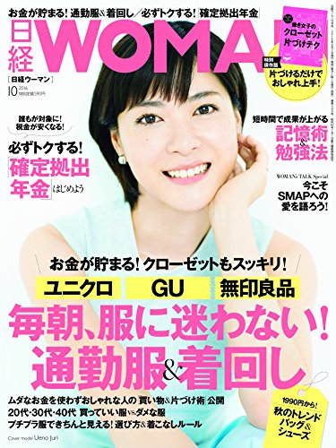 日経WOMAN2016年10月号の詳細を見る