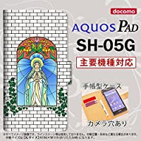 手帳型 ケース SH-05G タブレット カバー AQUOS PAD アクオス マリア様 グレー nk-004s-sh05g-dr1503