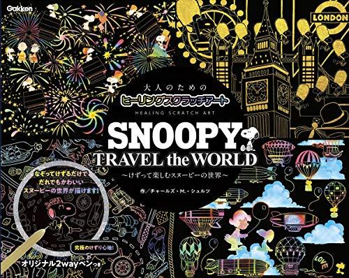 SNOOPY TRAVEL the WORLD (大人のためのヒーリングスクラッチアート)