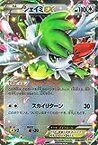 ポケモンカードゲームXY シェイミEX(キラ仕様) / プレミアムチャンピオンパック「EX×M×BREAK」(PMCP4)/シングルカード