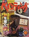 四季彩ペインティング (Vol.14) (ブティック・ムック (No.387))