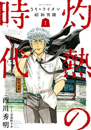3月のライオン昭和異聞 灼熱の時代 1 (ジェッツコミックス)