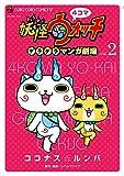 4コマ妖怪ウォッチ ゲラゲラマンガ劇場 (2) (CORO CORO COMICS SP)