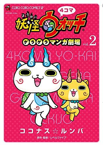 4コマ妖怪ウォッチ ゲラゲラマンガ劇場 2 (CORO CO...
