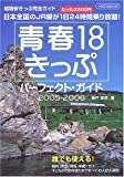 青春18きっぷパーフェクト・ガイド (2005-2006) (イカロスMOOK)