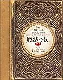 魔法の杖 プチ The Oracle Book  petit (ブルームブックス)