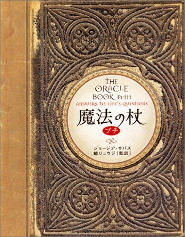 魔法の杖 プチ The Oracle Book petit (ブルームブックス)の詳細を見る