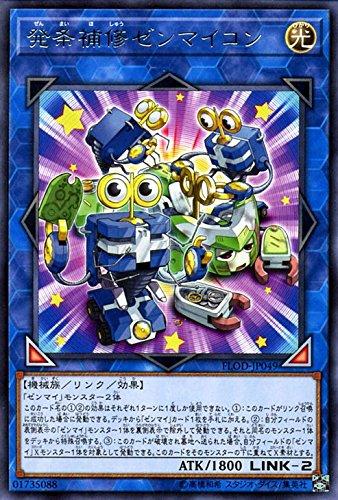 発条補修ゼンマイコン レア 遊戯王 フレイムズ・オブ・デストラクション flod-jp049