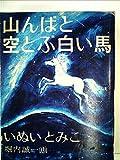 山んばと空とぶ白い馬 (福音館創作童話シリーズ)