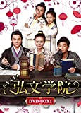 トキメキ!弘文学院 DVD-BOX1[DVD]
