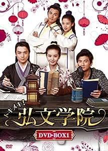 トキメキ! 弘文学院 DVD-BOX1