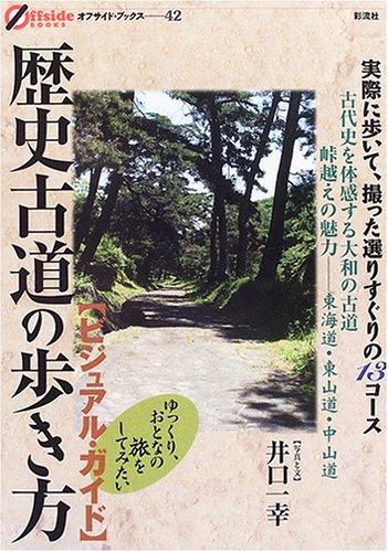 歴史古道の歩き方―ビジュアル・ガイド (オフサイド・ブックス)