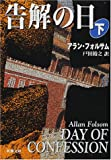 告解の日〈下〉 (新潮文庫)
