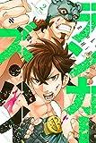 ランカーズ・ハイ(2) (講談社コミックス)
