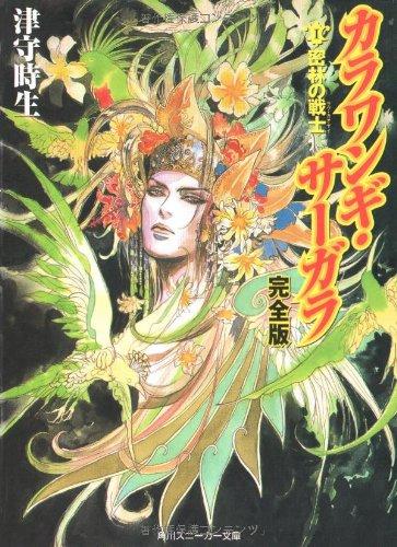 カラワンギ・サーガラ 完全版〈1〉密林の戦士(ラグ・カオヤイ) (角川スニーカー文庫)の詳細を見る