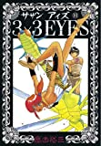 3×3EYES(11) (ヤングマガジンコミックス)