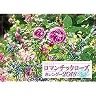 BISESロマンチックローズカレンダー2018 ([カレンダー])