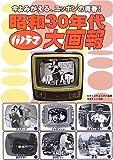 昭和30年代パノラマ大画報―今よみがえる、ニッポンの青春! 画像