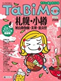 Tabimo札幌・小樽旭山動物園・美瑛・富良野 2009―やさしい旅のガイド本 (マップルマガジン)