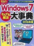 Windows7 なんでも解決大事典 2016年版 (TJMOOK)