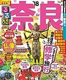 るるぶ奈良'18 (国内シリーズ)