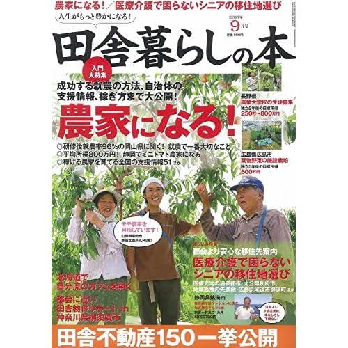 田舎暮らしの本 2017年 09 月号 [雑誌]