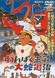 わんぱく王子の大蛇退治[DVD]