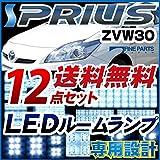 トヨタプリウス ZVW30 LEDルームランプ 12点172発