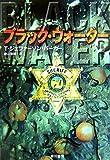ブラック・ウォーター (ハヤカワ・ミステリ文庫)