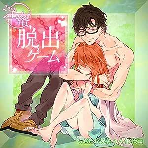 淫蜜脱出ゲーム Vol.3 お兄ちゃん彼氏編