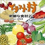 イラスト村 Vol.52 新鮮な食材2