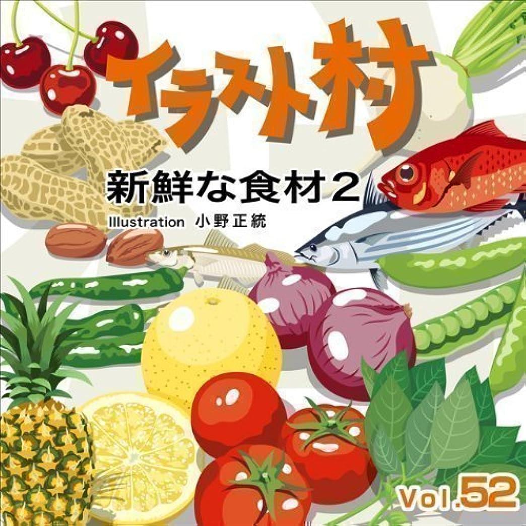 保護過激派書士イラスト村 Vol.52 新鮮な食材2