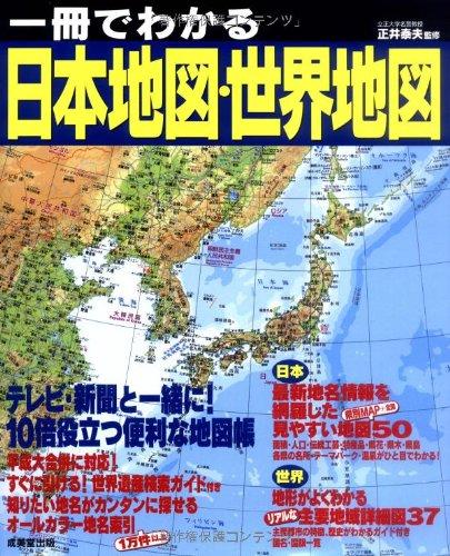 一冊でわかる日本地図・世界地図の詳細を見る