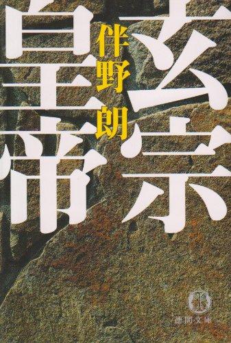 玄宗皇帝 (徳間文庫)
