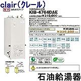 CHOFU (長府製作所) 石油給湯器 KIB-4764DAE KR-42V 【音声リモコン付】 強制追いだき水道直圧 オート