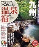大満足の温泉&宿九州 ('05) (るるぶ情報版—九州)